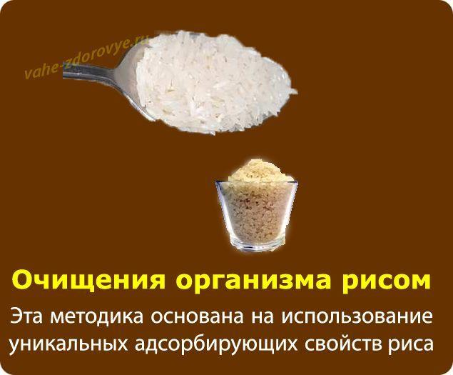 очищение организма рисом для улучшения здоровья
