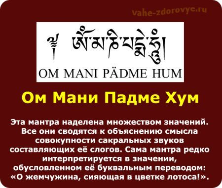 om-mani-padme-hum