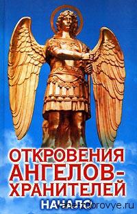 Откровения ангелов хранителей книги