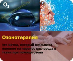 озонотерапия это лечение кислородом