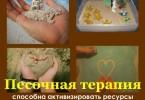 песочная терапия для здоровья