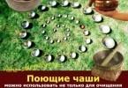 poyushhie-chashi