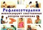 Рефлексотерапия. Опыт тысячелетий на службе у современного человека