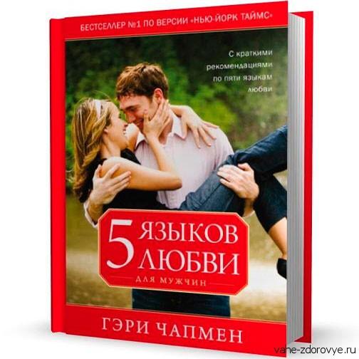 Книга «5 языков любви» Гэри Чепмен