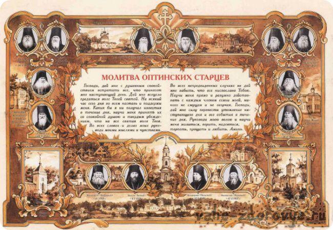 Оптинских старцев