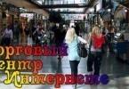 торговый центр в Интернете - шопинг с дивана